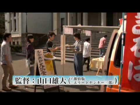 "Trailer For ""Hijoshi Zukan,"" Featuring Tak Sakaguchi."