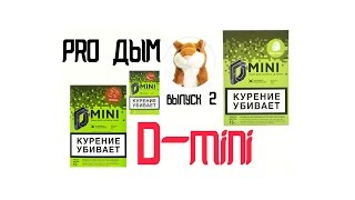 pRO ДЫМ. Обзор табака D-MINI