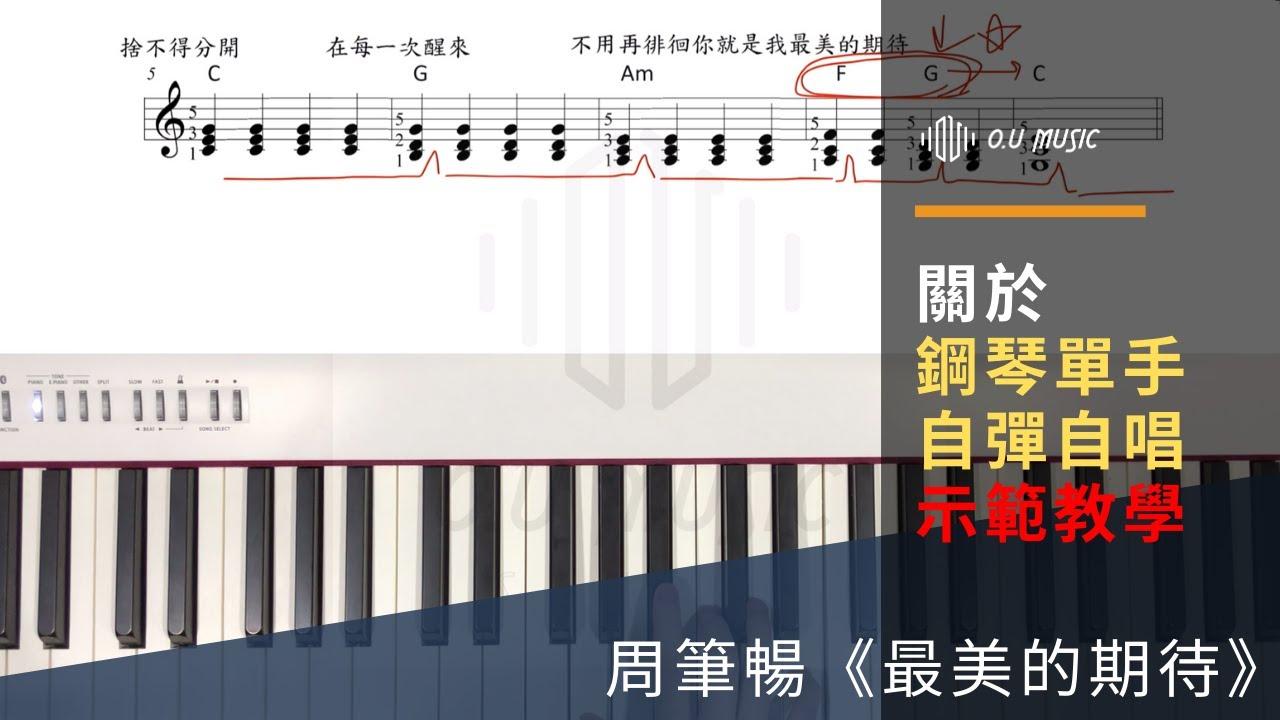 鋼琴彈唱100課 - 右手轉位三和弦搭配實戰 『 周筆暢 最美的期待 』