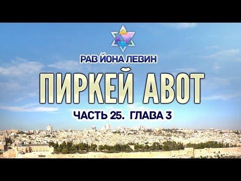 Рав Йона Левин - Пиркей авот. ч.25. Глава 3