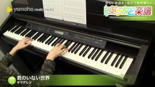 使用した楽譜はコチラ http://www.print-gakufu.com/score/detail/65124...