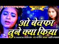 O bewafa tune ye kya kiya .. Latest hindi sad song full.