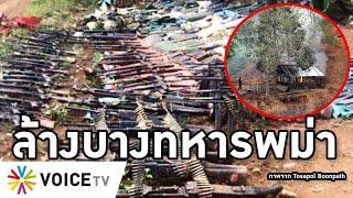 Overview-กะเหรี่ยงล้างบางพม่า จ่อตีฐานสุดท้ายพ้นสาละวิน ถล่ม 3วัน 2ฐาน อ่องลายส่งฮ.ยิงชาวบ้านแก้แค้น