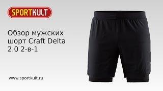Обзор мужских шорт Craft Delta 2.0 2-в-1