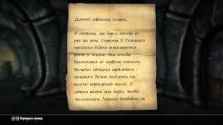 Skyrim #117 - Месть не терпит суеты