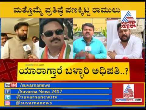 Bellary LS Poll; Who Will Contest For BJP From Bellary ?