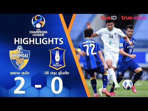 ไฮไลท์ฟุตบอล เอเอฟซี แชมเปี้ยนส์ลีก 2021 รอบแบ่งกลุ่ม อุลซาน ฮุนได พบ บีจี ปทุม ยูไนเต็ด