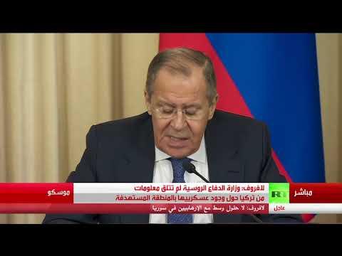 لافروف يعلق على الأحداث الأخيرة في إدلب خلال مؤتمر صحفي له مع نظيره من لوكسمبورغ  - نشر قبل 1 ساعة