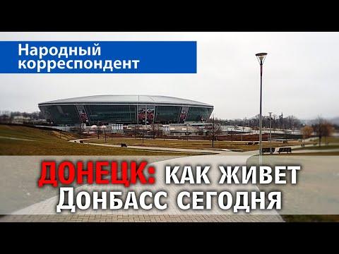 ДОНЕЦК: как живет Донбасс сегодня 2020 / Народный корреспондент