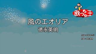 人気曲のカラオケ動画を続々公開中。 「歌詞を覚えたい」「カラオケを練習したい」そんなアナタにおすすめ! 宜しければチャンネル登録をお願いします。 □歌っちゃ王動画の ...