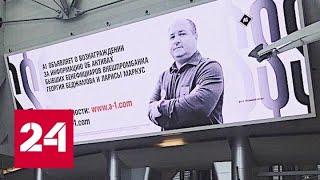 Фото в аэропорту: сбежавшего банкира ищут с помощью граждан - Россия 24