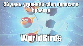 WorldBirds онлайн игра с выводом денег 3й день в проекте, вечерний сбор