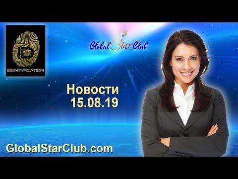 IDentification - Новости 15.08.19