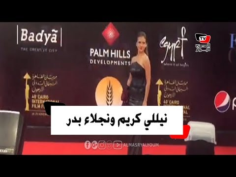 نيللى كريم ونجلاء بدر بصحبة زوجها في افتتاح مهرجان القاهرة السينمائى  - نشر قبل 20 ساعة