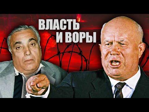 Смотреть Власть и воры. Хроники московского быта онлайн