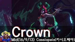 Crown - 카시오페아 하이라이트 영상 / Cassipeia Highlights