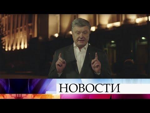 П.Порошенко принял вызов В.Зеленского и готов к дебатам в присутствии десятков тысяч украинцев.