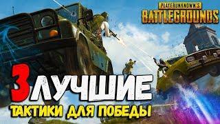 3 ТАКТИКИ ДЛЯ ПОБЕДЫ в PlayerUnknown's Battlegrounds