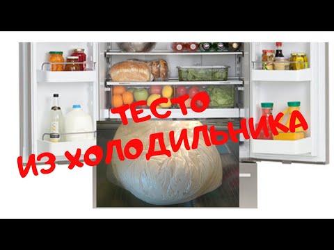 Тесто пятиминутка из холодильника