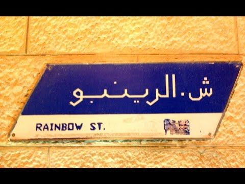 The Rainbow Street, Amman - Jordan