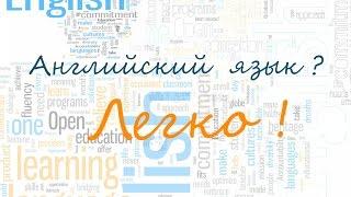 АНГЛИЙСКИЙ ЯЗЫК Тема МОРЕПРОДУКТЫ   Английский для начинающих(АНГЛИЙСКИЙ ЯЗЫК ЗАПОМИНАЕМ СЛОВА ЛЕГКО Английский для начинающих Канал на You Tube: ..., 2015-04-09T15:11:43.000Z)