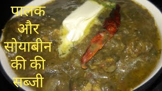 Soya chunks Palak curry Healthy Recipe-Easy Authentic recipe