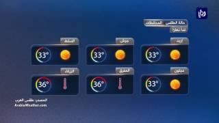 النشرة الجوية الأردنية من رؤيا 2-8-2017