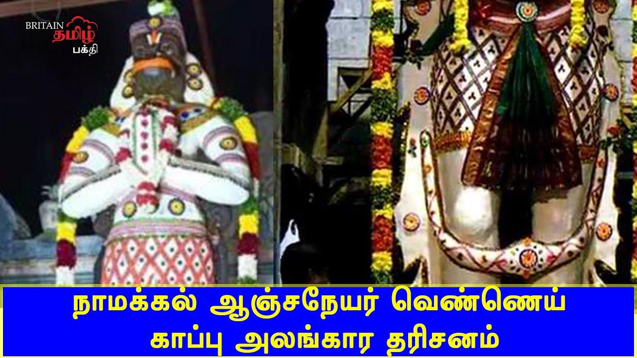 நாமக்கல் ஆஞ்சநேயர் வெண்ணெய் காப்பு அலங்கார தரிசனம் | Britain Tamil Bhakthi | Ram Ram