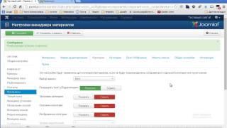 видео Настройка менеджера материалов в Joomla