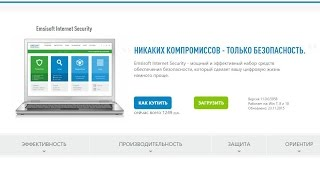 Тест Emsisoft Internet Security 11 (полная версия).