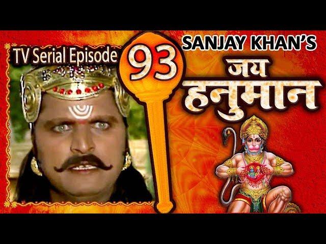 Jai Hanuman | जय हनुमान | Bajrang Bali | Hindi Serial - Full Episode 93