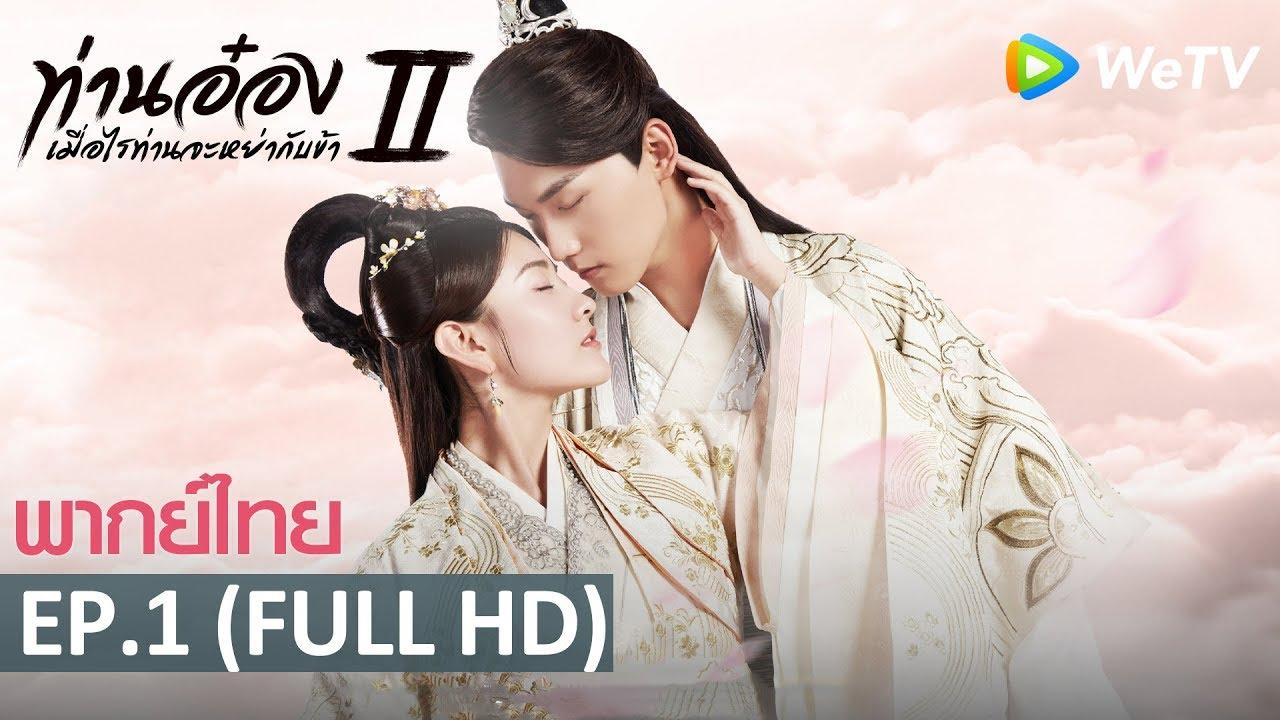ผลการค้นหารูปภาพสำหรับ dvd ซีรีย์จีน พากไทย The Eternal Love 2 ท่านอ๋องเมื่อไรท่านจะหย่ากับข้า2