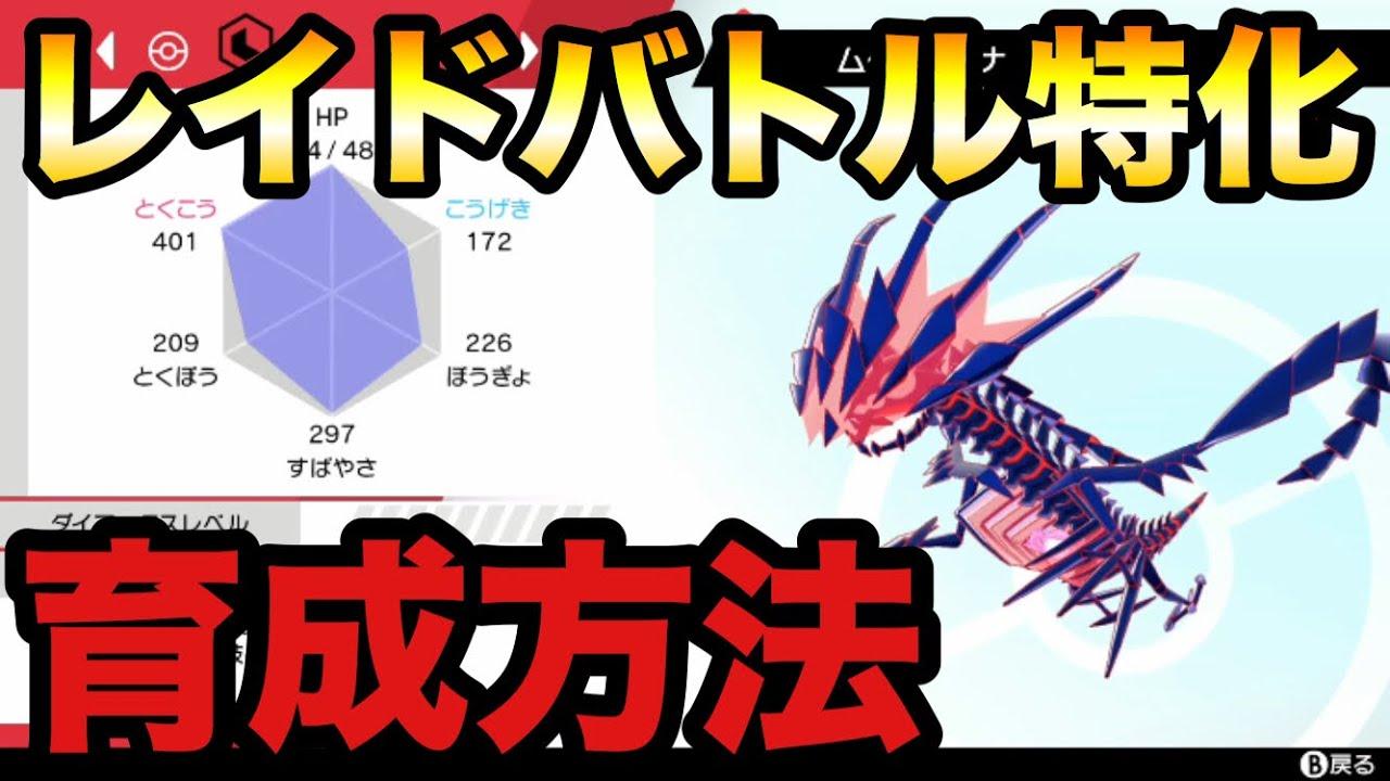 【ポケモン剣盾】一人でもレイドバトルで勝てる最強ムゲンダイナ育成方法【ソード・シールド】
