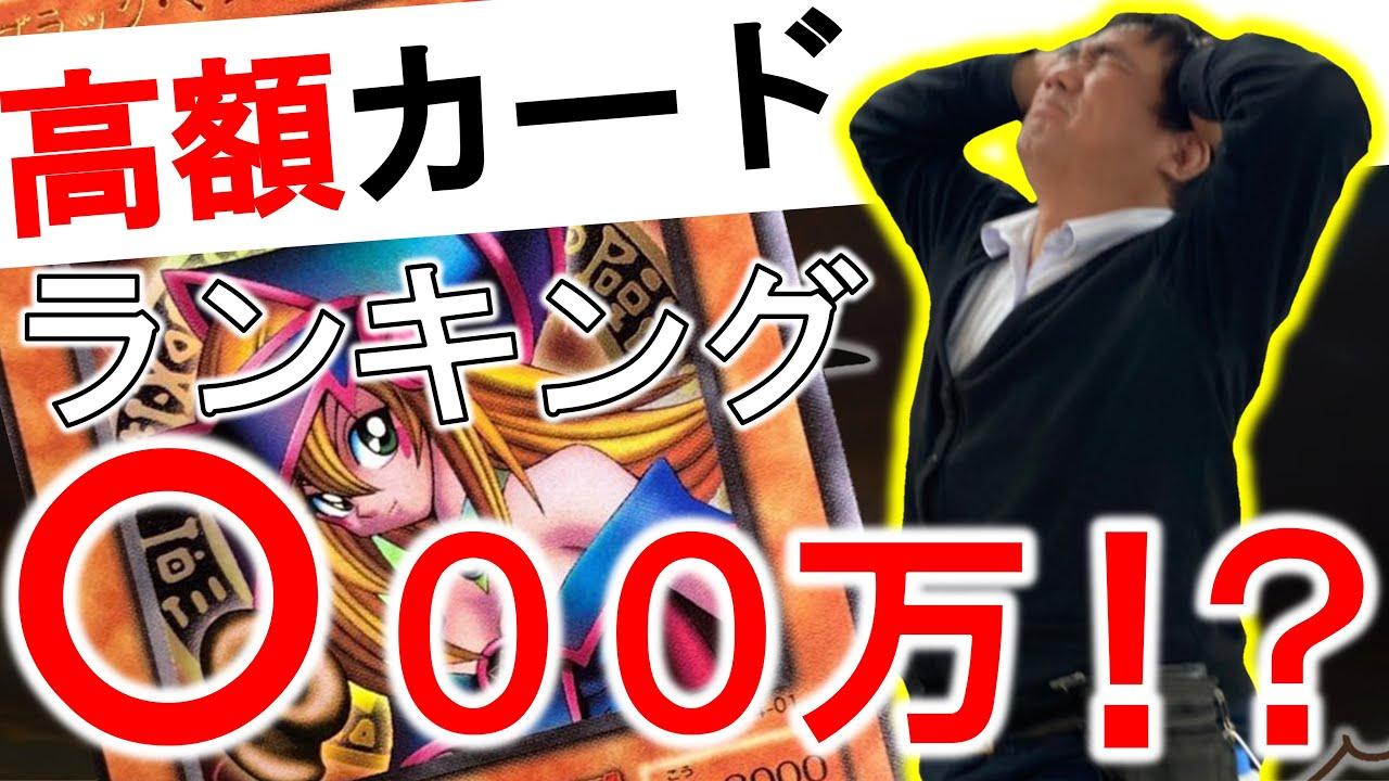 【ランキング】遊楽舎!高額カードランキング!!~2021年05月~