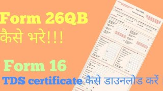 TDS on Purchase of Immovable Property Form 26QB