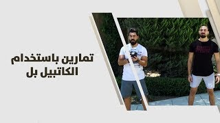 أحمد عريقات - تمارين باستخدام الكاتبيل بل