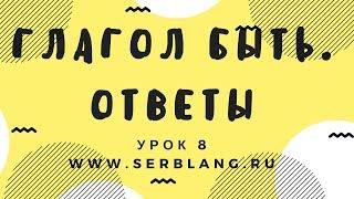Сербский язык. Урок 8.  Глагол быть  - ответы