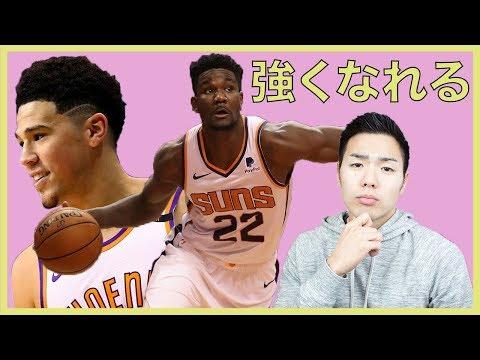 【NBA】フェニックス・サンズがめっちゃ弱い1番の理由