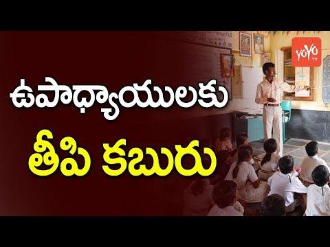 ఉపాధ్యాయులకు తీపి కబురు ! Job Notification For Kasturba Gandhi  Girls School ! YOYO TV CHANNEL !