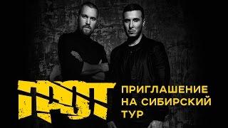 ГРОТ приглашает на сибирский тур 2016