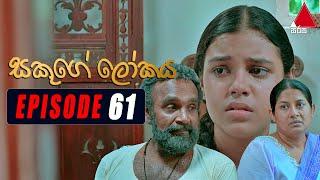Sakuge Lokaya (සකූගේ ලෝකය) | Episode 61 | 26th July 2021 | Sirasa TV Thumbnail