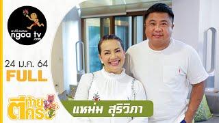 ตีท้ายครัว | หนูแหม่ม สุริวิภา | 24 ม.ค. 64 | Full