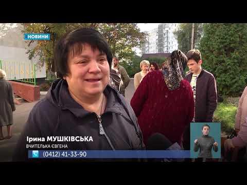 Телеканал UA: Житомир: 15.10.2019. Новини. 19:00