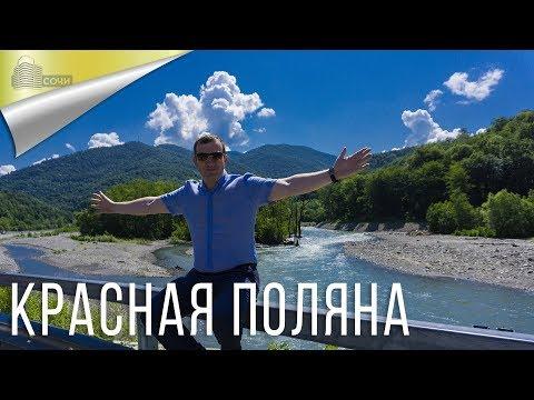 Квартиры в Красной Поляне в Сочи в ЖК Горные Вершины