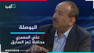 علي المعمري البرلماني ومحافظ تعز السابق.. ضيف برنامج البوصلة مع عارف الصرمي