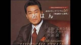 「おはん」(1985年4月発売)....元歌:五木ひろし、作詞:たかたかし、...