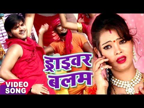 NEW KANWAR BHAJAN 2017 - Kallu - Driver Balam - Superstar Kanwariya - Bhojpuri Kanwar Songs 2017