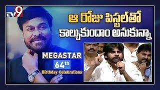 Pawan Kalyan powerful speech  @ Megastar Chiranjeevi Birthday Celebrations event - TV9