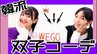 【WEGO】姉妹で韓流系!双子コーデしてみた!!!【ジェニぽん】