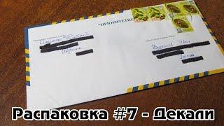 Розпакування #7 - Декалі